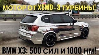 Дикий BMW X3 с тремя турбинами – более 500 сил и 1000 Нм! 0 100 за 3 6! Тест адского дизеля + стенд