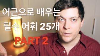 필수 어휘 25개! 2편 (어근으로 배우는 고급 영어 어휘)