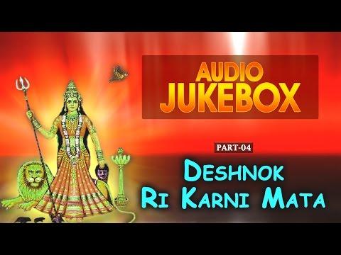 Ambe Maa Bhajan - Deshnok Ri Karni Mata | Part 4 | Rajasthani Bhajan | Audio Songs | Mahendra Singh