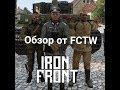Iron Front мод Второй Мировой для ArmA 3 обзор от FCTW mp3