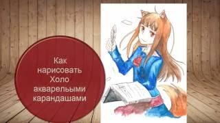 Как  нарисовать аниме девочку-волчицу Холо.(http://uchurisovat.ru/ Скоростное рисование. В этом видео я покажу как нарисовать аниме героя, девочку Холо с помощью..., 2016-07-23T13:07:20.000Z)