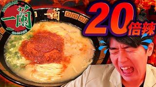 挑戰從來沒看過的一蘭最辣20倍辣拉麵!超越想像的辣度直接辣死日本人...?