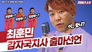 [S02 EP005] 춘천 출신 김진태를 서울 사람이 …