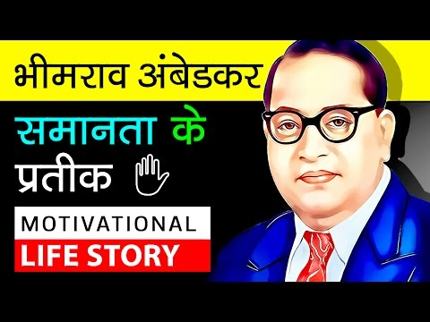 Dr Babasaheb Bhimrao Biography In Hindi | About Bharat Ratna Dr Br Ambedkar | Motivational Video