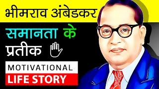 Dr Babasaheb Bhimrao Biography In Hindi   About Bharat Ratna Dr Br Ambedkar   Motivational Video