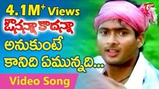 Avunanna Kadanna Songs -  Anukunte Kaanidhi - Sada - Uday Kiran