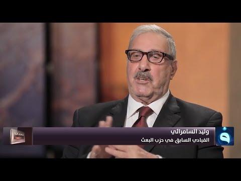 شهادات خاصة | لماذا اختبأ صدام حسين داخل بئر في البادية؟ مع وليد السامرائي | تقديم: د.حميد عبد الله
