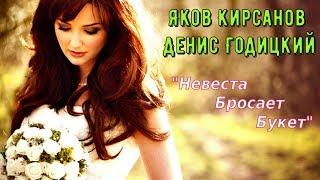 Очень Красивая Песня !!! Яков Кирсанов и Денис Годицкий  💕Невеста Бросает Букет💕 2017