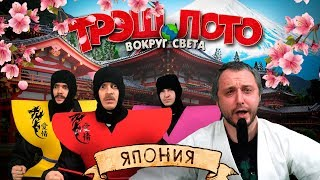Download ТРЭШ ЛОТО: ВОКРУГ СВЕТА - ЯПОНИЯ Mp3 and Videos