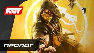 Прохождение Mortal Kombat 11 — Часть 1: Пролог ✪ PS4 PRO [4K]