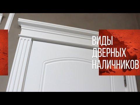 Наличники на двери | Телескопические наличники | Двери без наличников | Виды наличников