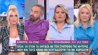 Έλλη: Έχω σχέση με τον σύντροφο της μάνας μου και θέλω να τους χωρίσω - Ευτυχείτε! | OPEN TV