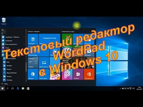 Обзор текстового редактора WordPad на примере Windows 10 (для Windows 7 аналогично)