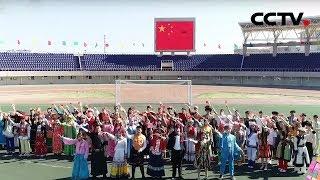 [2019五月的鲜花]超燃!五十六个民族合唱《我和我的祖国》 五星红旗飘扬染红现场| CCTV