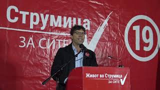 Марјан Даскаловски - Митинг thumbnail