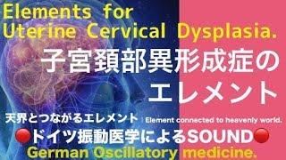 🔴ドイツ振動医学による子宮頚部異形成症編|Uterine Cervical Dysplasia by German Oscillatory Medicine.