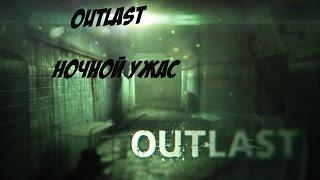 Outlast Ночные ужасы
