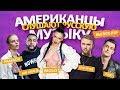 Американцы Слушают Русскую Музыку 59 КРИД TERRY JAH KHALIB 25 17 PHARAOH MONATIK ТИМАТИ МОТ mp3
