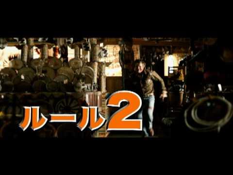 映画『ゾンビランド』予告編(ルール2)
