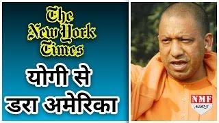 UP मे Yogi Adityanath के CM बनने से ड़रा America|Must Watch!!!