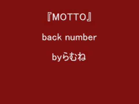 back number MOTTO (カラオケ) byらむね74
