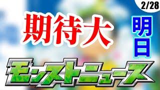【モンスト】歴史が変わるのか…?明日のモンストニュース[2/28]予想!