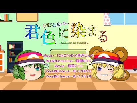 【utauカバー】君色に染まる---feat.y.hotaru×y.raica【歌わせてみた】
