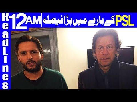 Imran Khan makes a big decision about PSL - Headlines 12 AM - 21 March 2018 - Dunya News