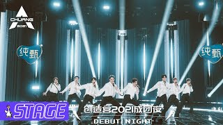 "【DEBUT NIGHT STAGE】""We Are The Youth, We Are The Future""!  演绎青春摇滚舞台,活力满分,你们就是《少年的模样》