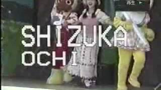 1990年5月6日に向ヶ丘遊園フラワーステージで行われた、越智静香ちゃん...