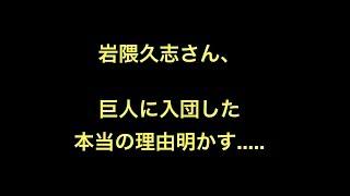 プロ野球 岩隈久志さん、巨人に入団した本当の理由明かす..... 原監督は...