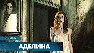 УЖАСТИК В СТАРИННОМ ДОМЕ! Аделина. Лучшие Фильмы Ужасов