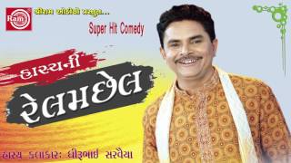 Dhirubhai Sarvaiya 2017   Hasyani RelamChhel   New Gujarati Comedy