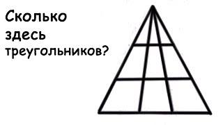 Сколько Треугольников Изображено на Картинке? Слабо Решить Задачку?