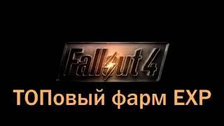 Fallout 4 лучший способ быстрой прокачки Савант