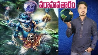 VARAHAVATARAM Explained | Unknown Facts About DASAVATARALU in Telugu | Vikram Aditya Videos | EP#85