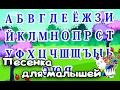 Песенка Алфавит для малышей Азбука для детей Поем песенки mp3
