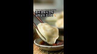 중국 본토식 만두! 삼창교자 조리법