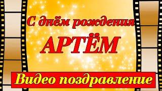 С днём рождения, Артём!
