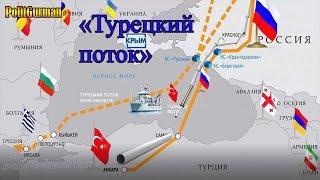 """""""Турецкий поток"""" прошел точку невозврата. Украина подсчитывает убытки"""