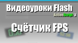 Видеоуроки Flash. Счётчик FPS