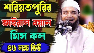 একবার দেখুন ভালো লাগবে Abdul khalek shoriyotpuri 06.01.2019. আব্দুল খালেক শরিয়ত পুরী।