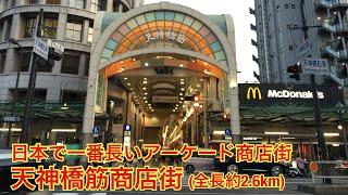 4K 60fps 天神橋筋商店街 日本一長い商店街 Tenjinbashisuji shopping area Japan& 39 s longest shopping district