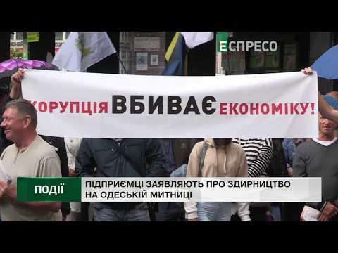 Espreso.TV: Підприємці заявляють про здирництво на одеській митниці