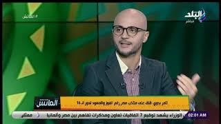 تامر بدوي : «حاسس ان منتخب مصر مازال تحت قيادة كوبر»
