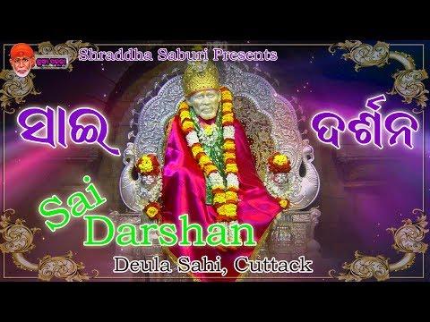 Sai Mandira Darshan | Deulasahi Cuttack | On Shraddha Saburi