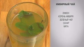 Чай / Зеленый чай с имбирем / Чай с имбирем / Имбирный чай с лимоном / Чай с лимоном и мятой