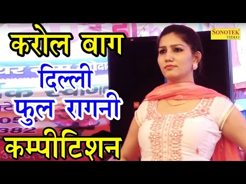 Full Karol bag Delhi ragni Competition || Sapna Live Dance || Haryanvi Top Hit Song 2017