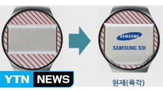 갤럭시기어S2 속 6각 배터리…효율 25% 늘려 / Y…