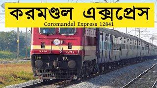 করমণ্ডল এক্সপ্রেস | 12841 Coromandel Express | HOWRAH TO CHENNAI | Vijaywada to Howrah  | IndianRail